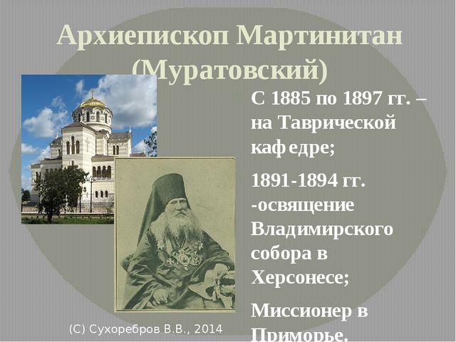 Архиепископ Мартинитан (Муратовский) С 1885 по 1897 гг. – на Таврической кафе...