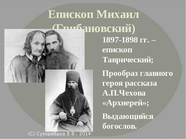Епископ Михаил (Грибановский) 1897-1898 гг. – епископ Таврический; Прообраз г...
