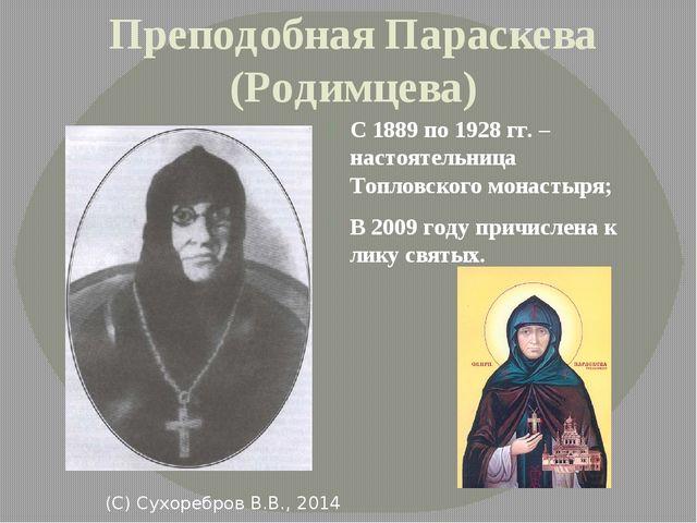 Преподобная Параскева (Родимцева) С 1889 по 1928 гг. – настоятельница Топловс...