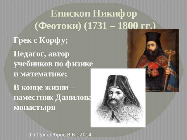 Епископ Никифор (Феотоки) (1731 – 1800 гг.) Грек с Корфу; Педагог, автор учеб...