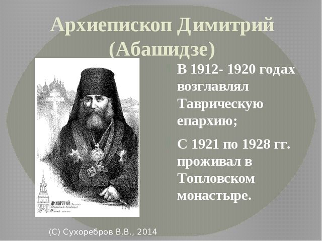 Архиепископ Димитрий (Абашидзе) В 1912- 1920 годах возглавлял Таврическую епа...