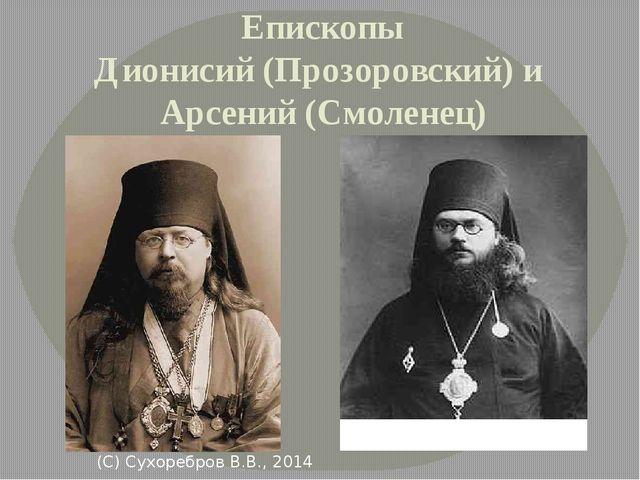 Епископы Дионисий (Прозоровский) и Арсений (Смоленец) (С) Сухоребров В.В., 2014