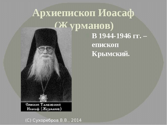Архиепископ Иоасаф (Журманов) В 1944-1946 гг. – епископ Крымский. (С) Сухореб...