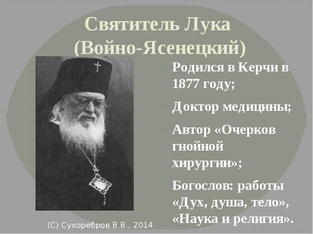Святитель Лука (Войно-Ясенецкий) Родился в Керчи в 1877 году; Доктор медицины...