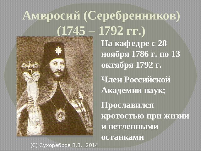 Амвросий (Серебренников) (1745 – 1792 гг.) На кафедре с 28 ноября 1786 г. по...
