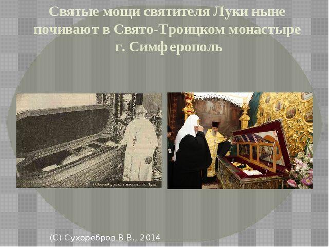 Святые мощи святителя Луки ныне почивают в Свято-Троицком монастыре г. Симфер...