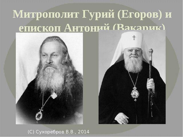 Митрополит Гурий (Егоров) и епископ Антоний (Вакарик) (С) Сухоребров В.В., 2014