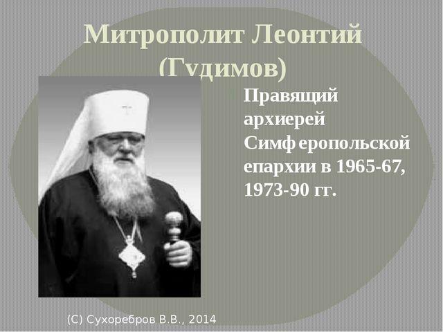 Митрополит Леонтий (Гудимов) Правящий архиерей Симферопольской епархии в 1965...