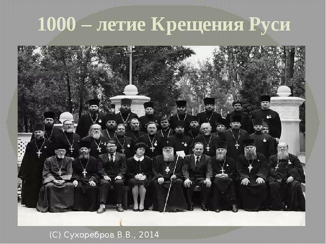 1000 – летие Крещения Руси (С) Сухоребров В.В., 2014