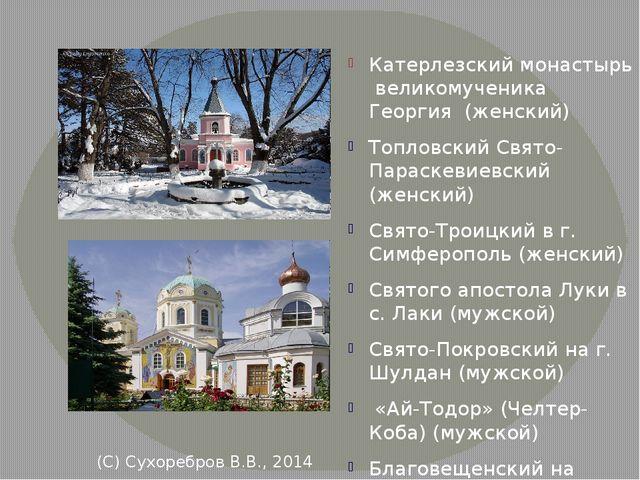 (С) Сухоребров В.В., 2014 Катерлезский монастырь великомученика Георгия (жен...