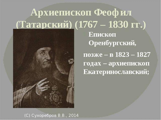 Архиепископ Феофил (Татарский) (1767 – 1830 гг.) Епископ Оренбургский, позже...