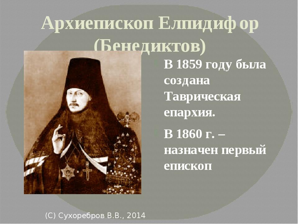 Архиепископ Елпидифор (Бенедиктов) В 1859 году была создана Таврическая епарх...