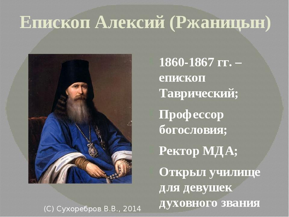 Епископ Алексий (Ржаницын) 1860-1867 гг. – епископ Таврический; Профессор бог...