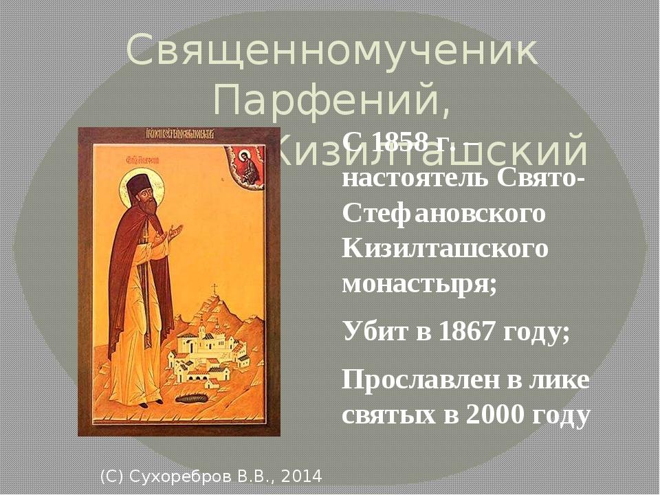 Священномученик Парфений, игумен Кизилташский С 1858 г. – настоятель Свято-Ст...