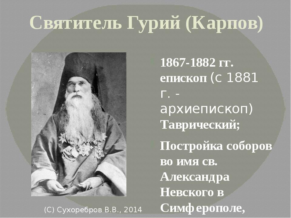 Святитель Гурий (Карпов) 1867-1882 гг. епископ (с 1881 г. - архиепископ) Тавр...