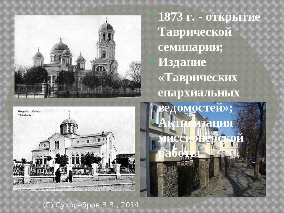 (С) Сухоребров В.В., 2014 1873 г. - открытие Таврической семинарии; Издание...