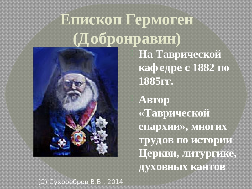 Епископ Гермоген (Добронравин) На Таврической кафедре с 1882 по 1885гг. Автор...