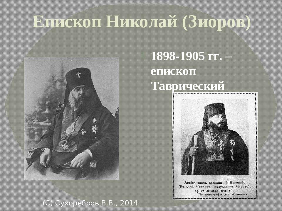Епископ Николай (Зиоров) 1898-1905 гг. – епископ Таврический (С) Сухоребров В...