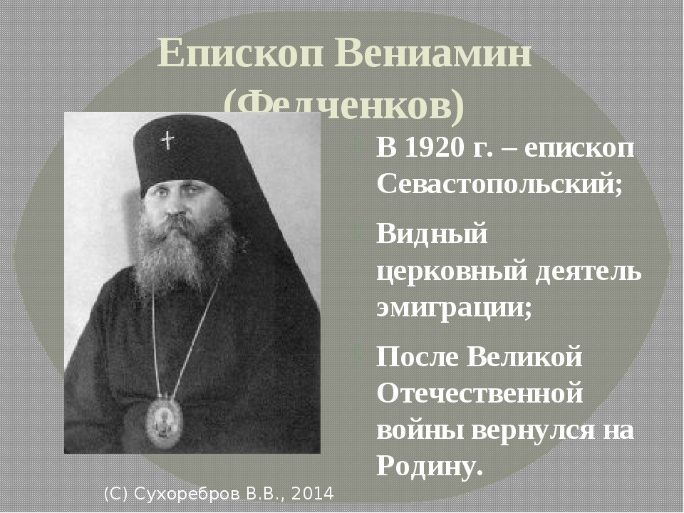 Епископ Вениамин (Федченков) В 1920 г. – епископ Севастопольский; Видный церк...