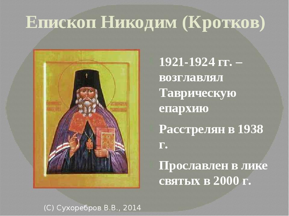 Епископ Никодим (Кротков) 1921-1924 гг. – возглавлял Таврическую епархию Расс...