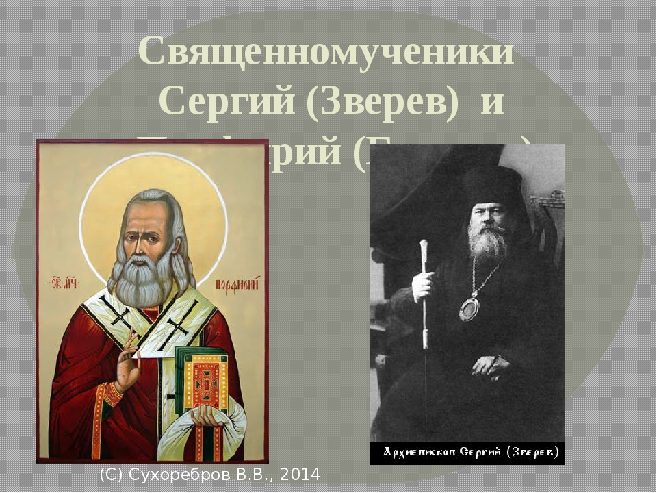 Священномученики Сергий (Зверев) и Порфирий (Гулевич) (С) Сухоребров В.В., 2014