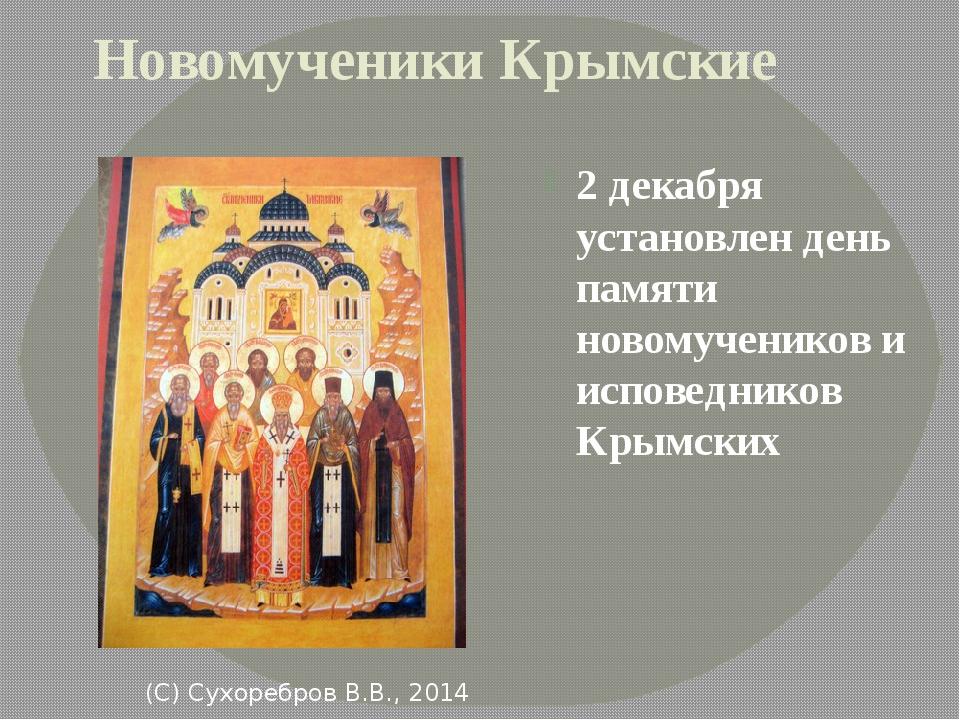 (С) Сухоребров В.В., 2014 Новомученики Крымские 2 декабря установлен день па...