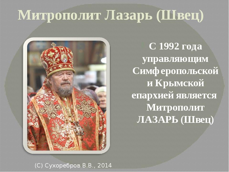 (С) Сухоребров В.В., 2014 Митрополит Лазарь (Швец) С 1992 года управляющим С...