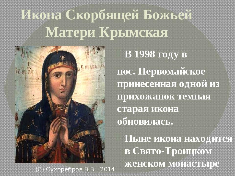 (С) Сухоребров В.В., 2014 Икона Скорбящей Божьей Матери Крымская В 1998 году...