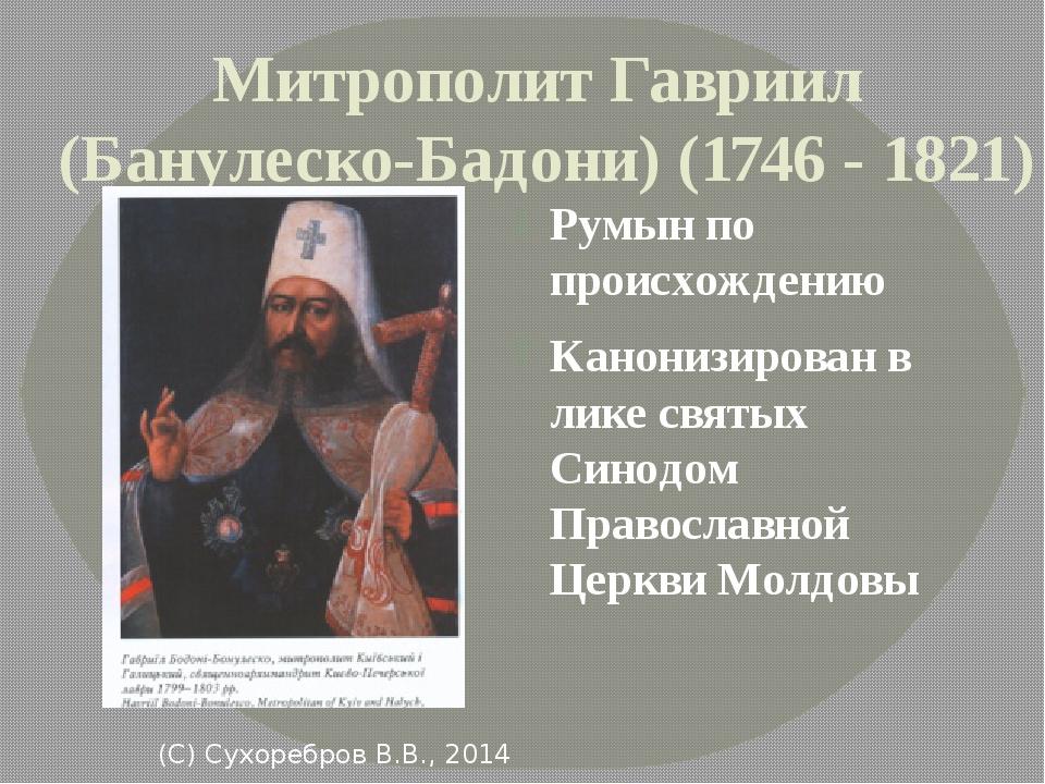 Митрополит Гавриил (Банулеско-Бадони) (1746 - 1821) Румын по происхождению Ка...