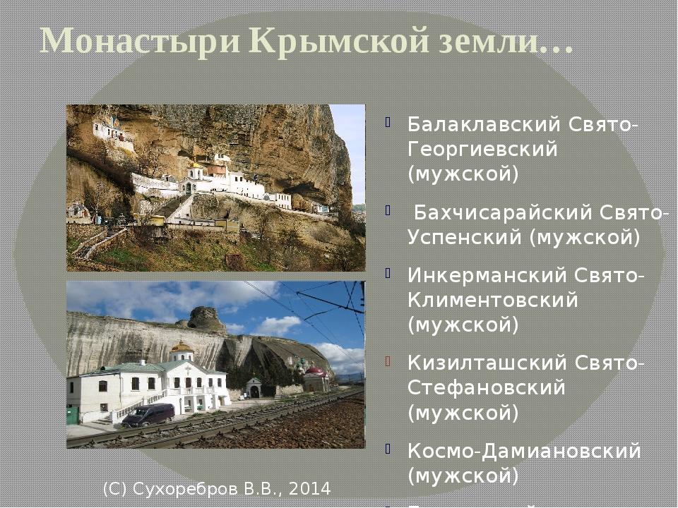 (С) Сухоребров В.В., 2014 Монастыри Крымской земли… Балаклавский Свято-Георг...