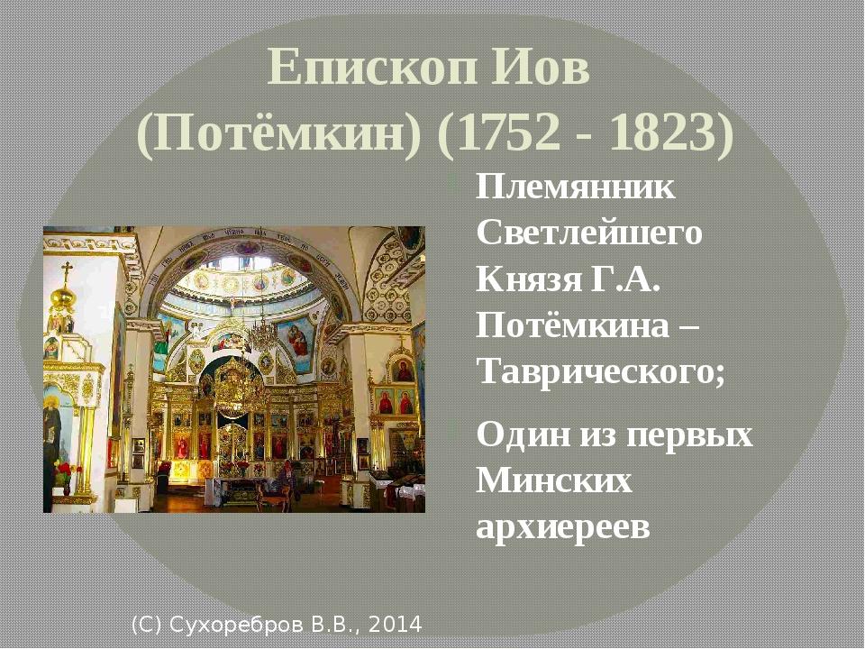 Епископ Иов (Потёмкин) (1752 - 1823) Племянник Светлейшего Князя Г.А. Потёмки...