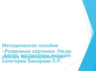 Методическое пособие «Разрезные картинки. Люди разных национальностей» Автор