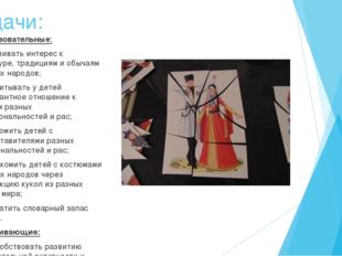 Задачи: Образовательные: * Прививать интерес к культуре, традициям и обычаям