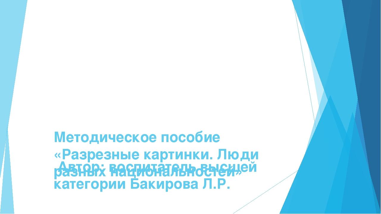 Методическое пособие «Разрезные картинки. Люди разных национальностей» Автор...