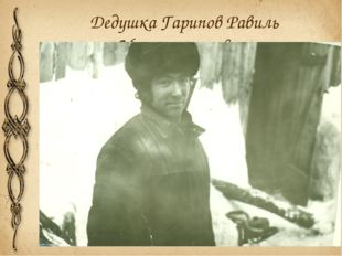 Дедушка Гарипов Равиль Мухаметханович.