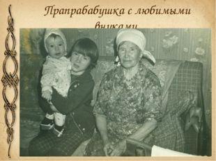 Прапрабабушка с любимыми внуками. Гарипова Евдокия Архиповна.