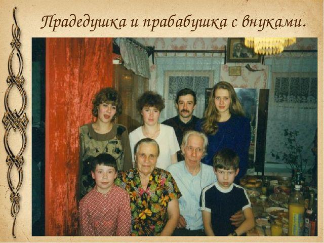 Прадедушка и прабабушка с внуками.