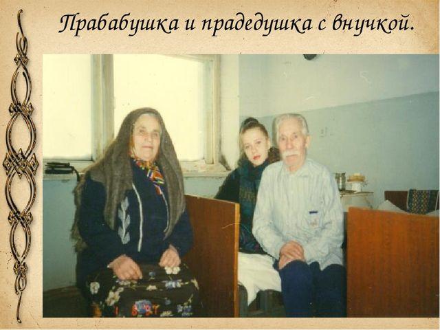 Прабабушка и прадедушка с внучкой.