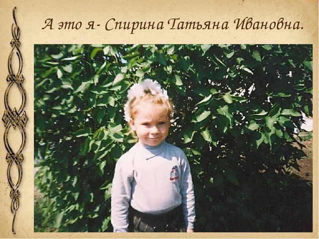 А это я- Спирина Татьяна Ивановна.