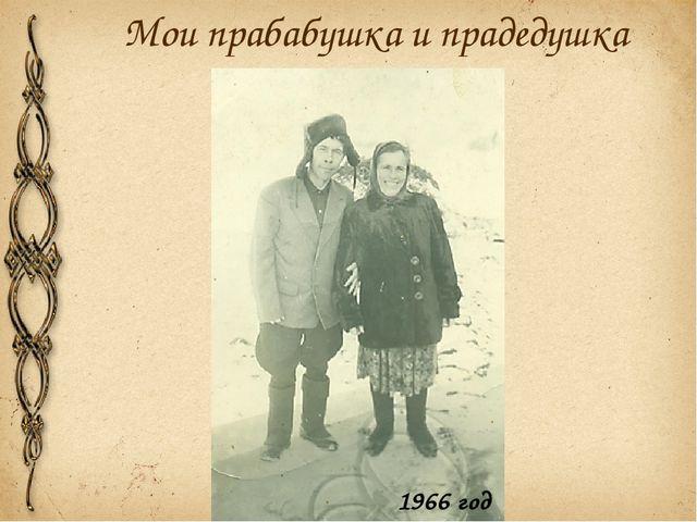 Мои прабабушка и прадедушка 1966 год
