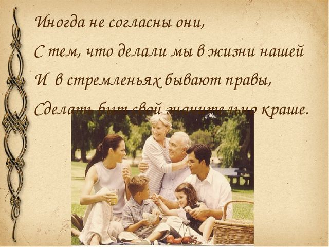 Иногда не согласны они, С тем, что делали мы в жизни нашей И в стремленьях бы...