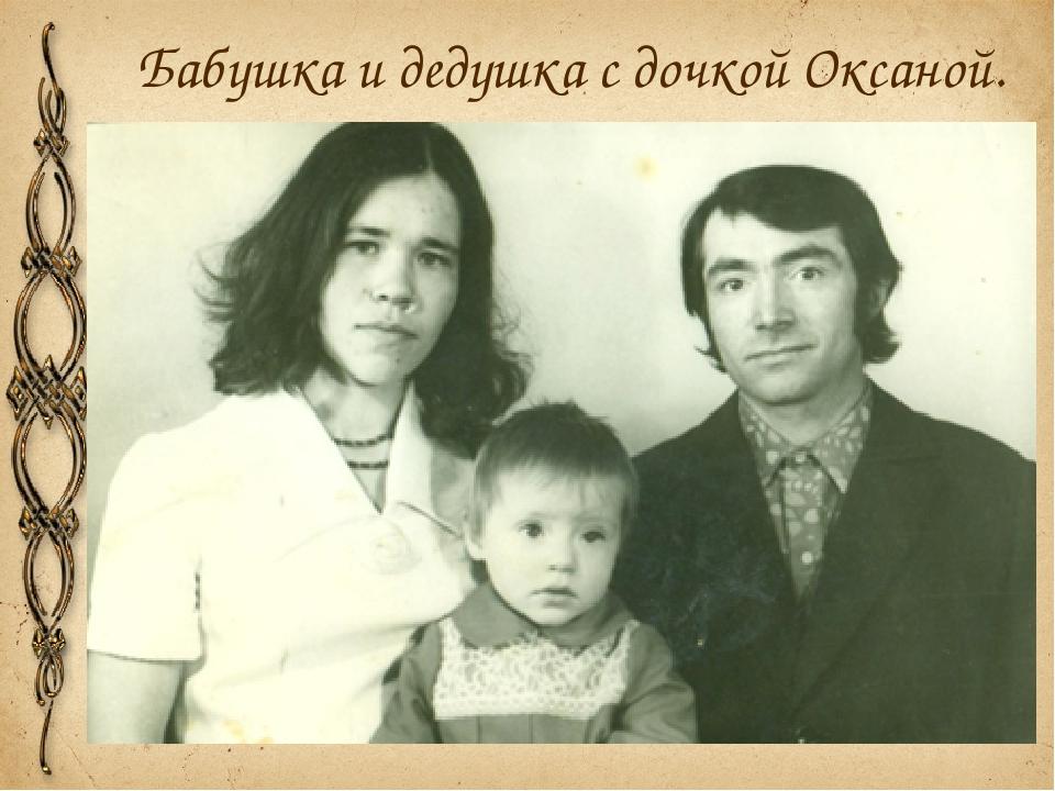 Бабушка и дедушка с дочкой Оксаной.