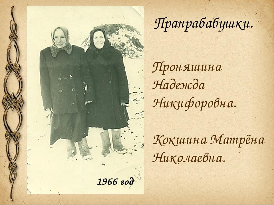Проняшина Надежда Никифоровна. Кокшина Матрёна Николаевна. 1966 год Прапраба...