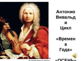 Антонио Вивальди Цикл «Времена Года» «ОСЕНЬ» Васильева В.Н.СОШ № 34 Набережны