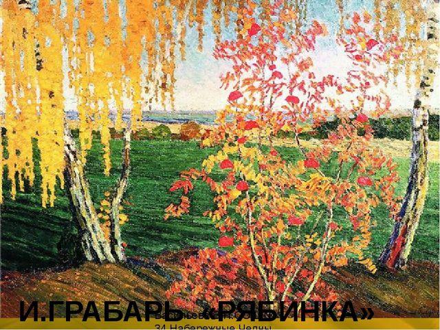 И.ГРАБАРЬ «РЯБИНКА» Васильева В.Н.СОШ № 34 Набережные Челны