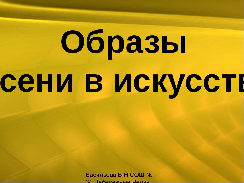 Образы Осени в искусстве Васильева В.Н.СОШ № 34 Набережные Челны
