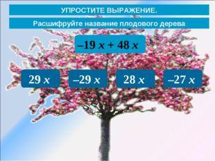 Расшифруйте название плодового дерева –19 х + 48 х 29 х –29 х 28 х –27 х УПРО