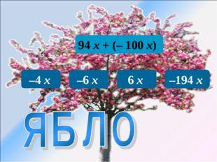 94 х + (– 100 х) –4 х –6 х 6 х –194 х