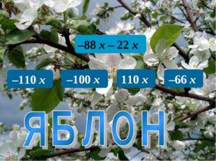 –88 х – 22 х –110 х –100 х 110 х –66 х