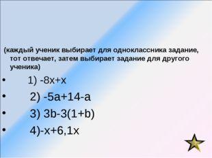 (каждый ученик выбирает для одноклассника задание, тот отвечает, затем выбир